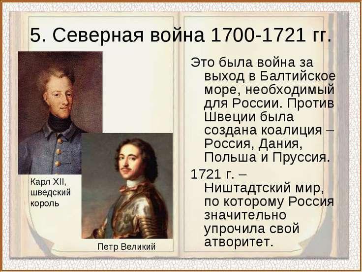 5. Северная война 1700-1721 гг. Это была война за выход в Балтийское море, не...