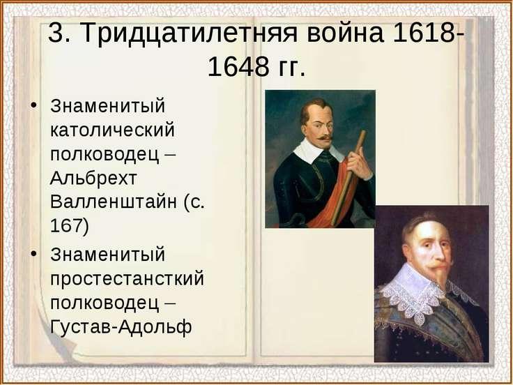 3. Тридцатилетняя война 1618-1648 гг. Знаменитый католический полководец – Ал...