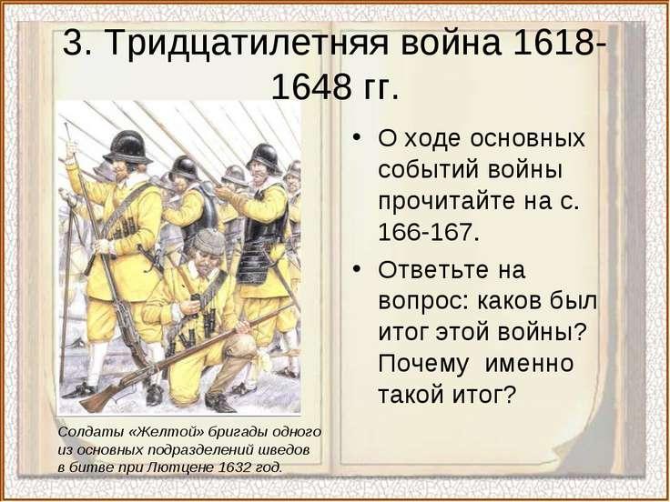 3. Тридцатилетняя война 1618-1648 гг. О ходе основных событий войны прочитайт...