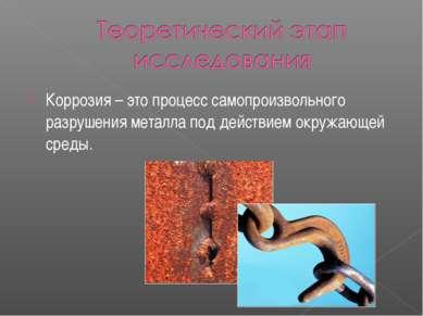 Коррозия – это процесс самопроизвольного разрушения металла под действием окр...