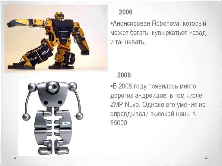 2006 Анонсирован Robonova, который может бегать, кувыркаться назад и танцеват...