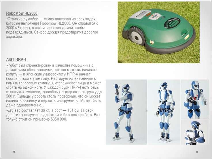 RoboMow RL2000 Стрижка лужайки — самая полезная из всех задач, которые выполн...