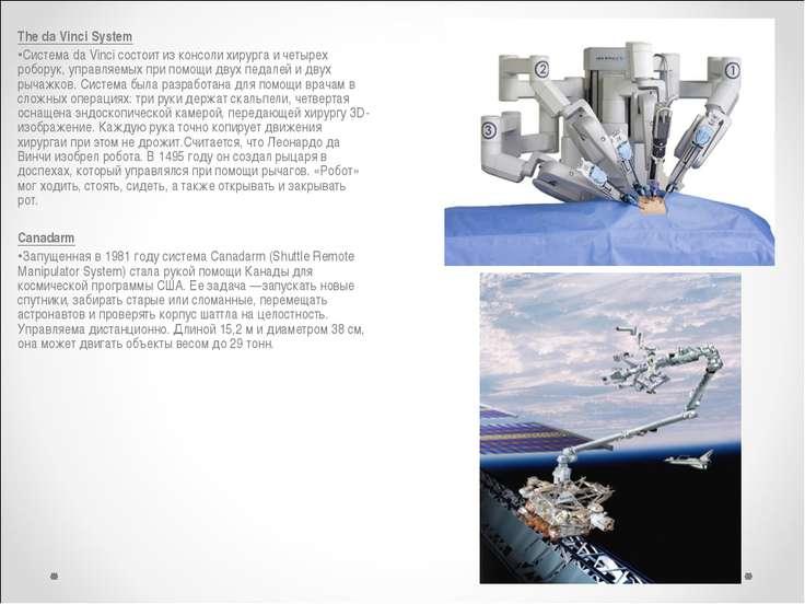The da Vinci System Система da Vinci состоит из консоли хирурга и четырех роб...