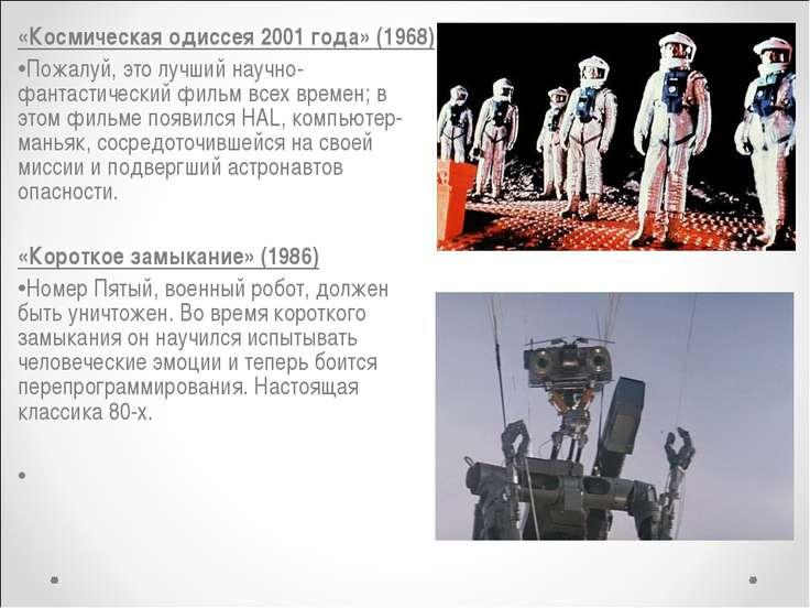 «Космическая одиссея 2001 года» (1968) Пожалуй, это лучший научно-фантастичес...