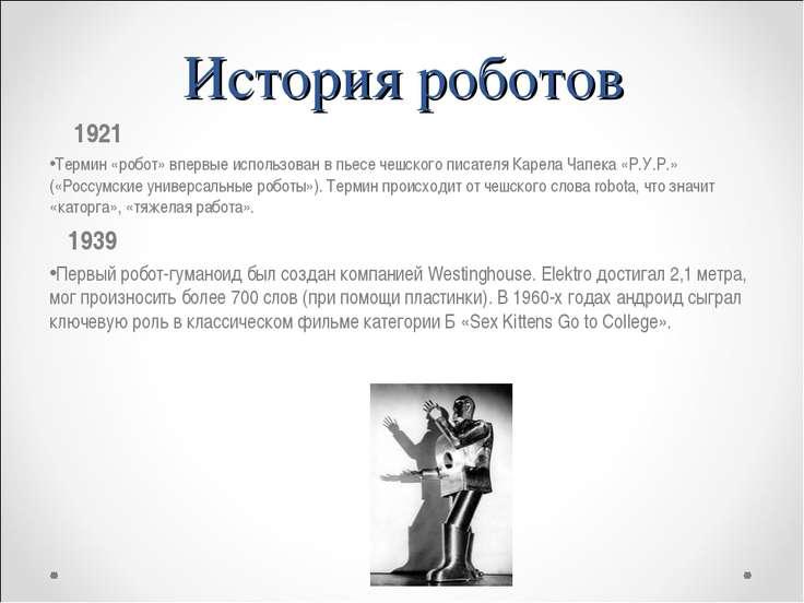 История роботов 1921 Термин «робот» впервые использован в пьесе чешского писа...