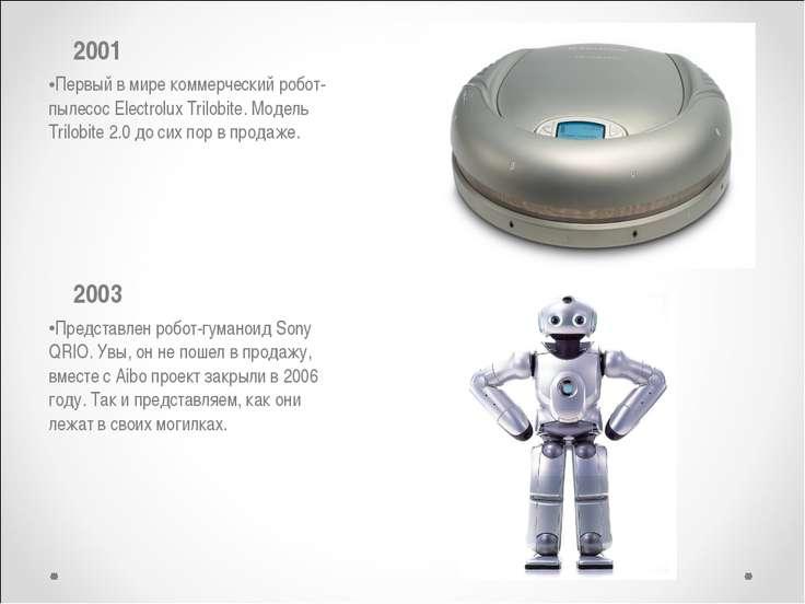 2001 Первый в мире коммерческий робот-пылесос Electrolux Trilobite. Модель Tr...