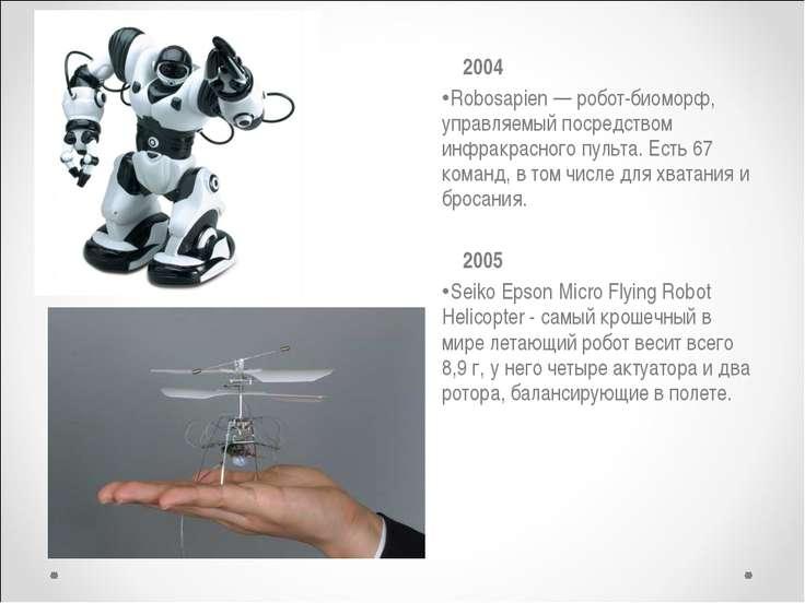 2004 Robosapien — робот-биоморф, управляемый посредством инфракрасного пульта...