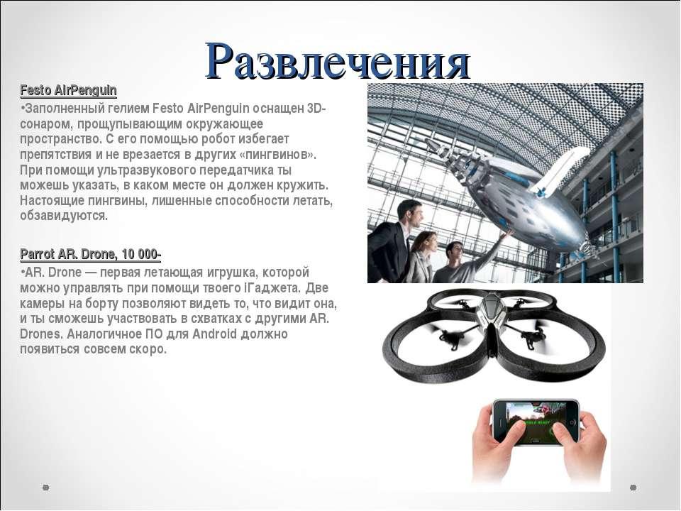 Развлечения Festo AirPenguin Заполненный гелием Festo AirPenguin оснащен 3D-с...
