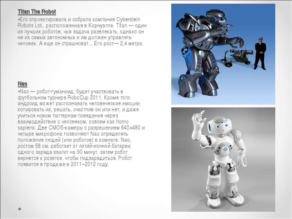 Titan The Robot Его спроектировала и собрала компания Cyberstein Robots Ltd.,...
