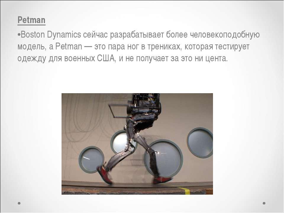Petman Boston Dynamics сейчас разрабатывает более человекоподобную модель, а ...