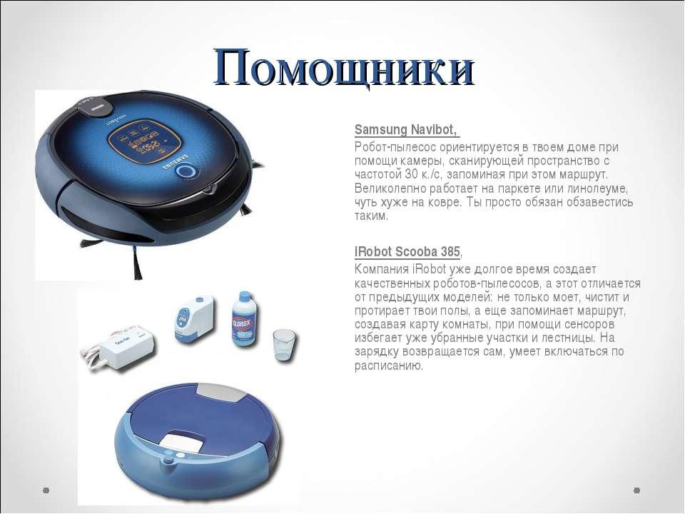 Помощники Samsung Navibot, Робот-пылесос ориентируется в твоем доме при помощ...