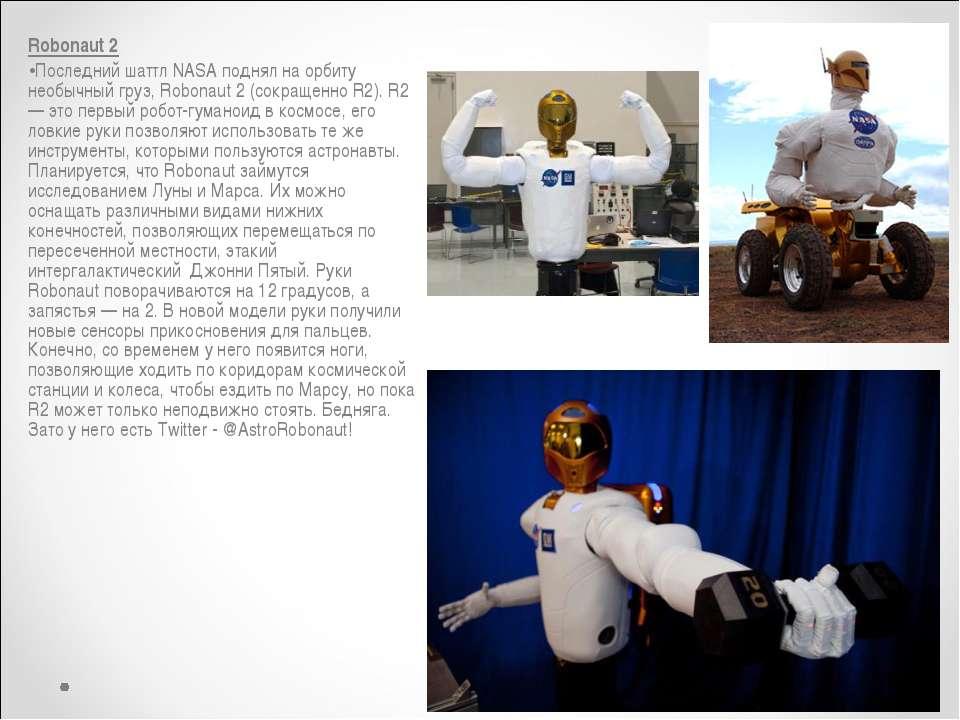 Robonaut 2 Последний шаттл NASA поднял на орбиту необычный груз, Robonaut 2 (...