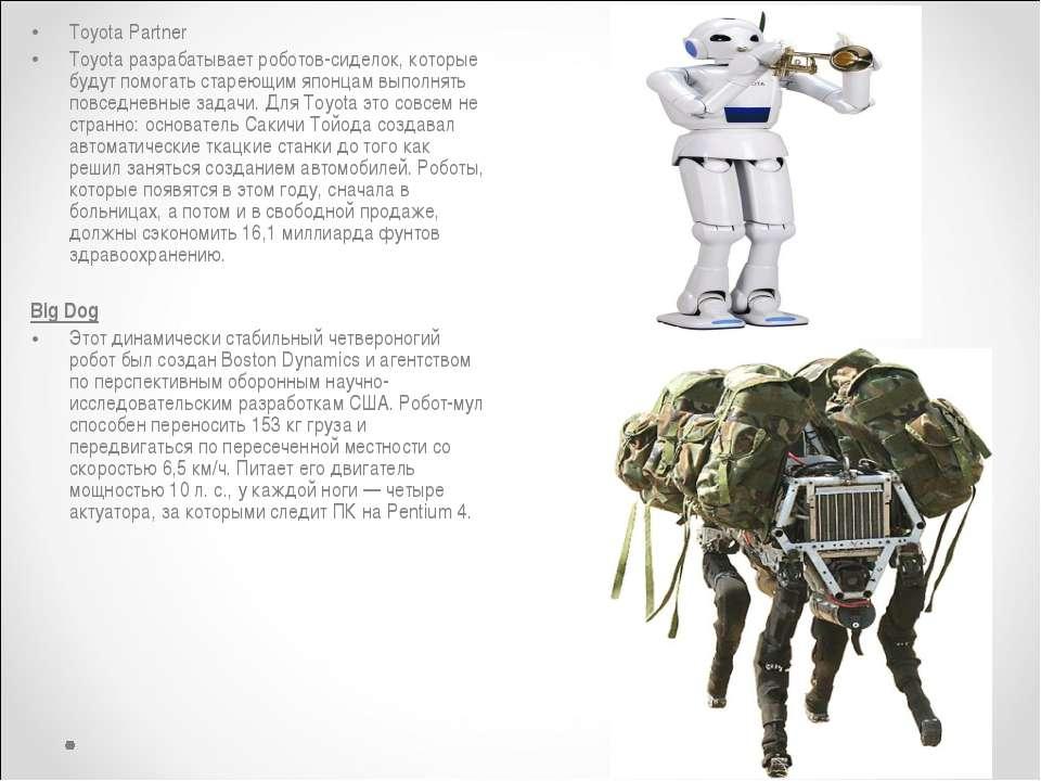 Toyota Partner Toyota разрабатывает роботов-сиделок, которые будут помогать с...