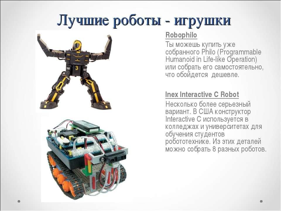 Лучшие роботы - игрушки Robophilo Ты можешь купить уже собранного Philo (Prog...