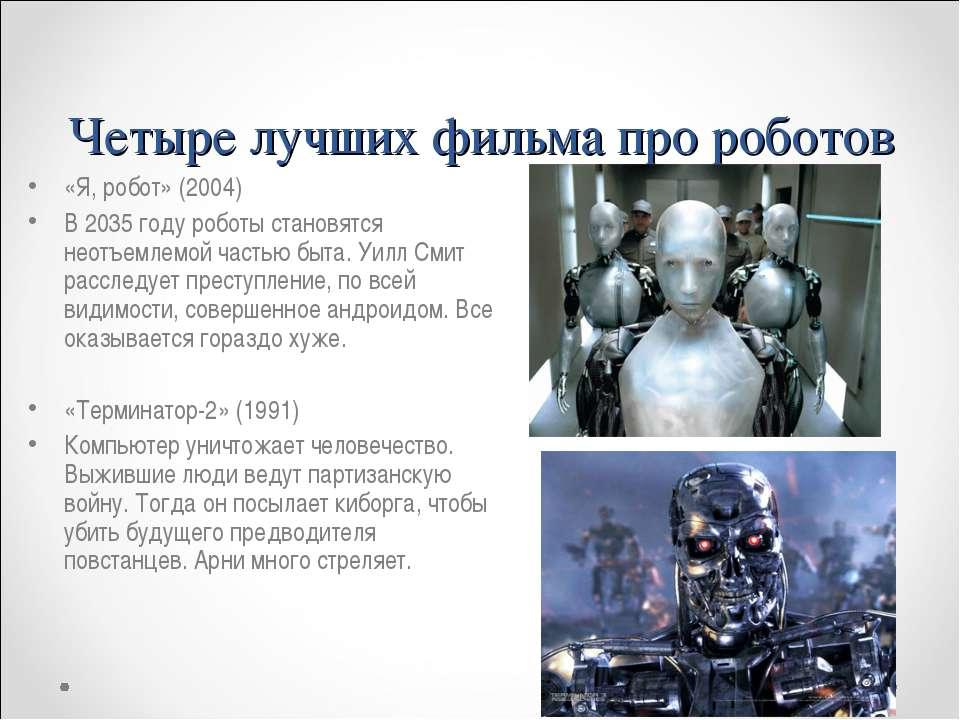 Четыре лучших фильма про роботов «Я, робот» (2004) В 2035 году роботы становя...