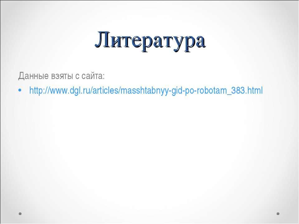Литература Данные взяты с сайта: http://www.dgl.ru/articles/masshtabnyy-gid-p...