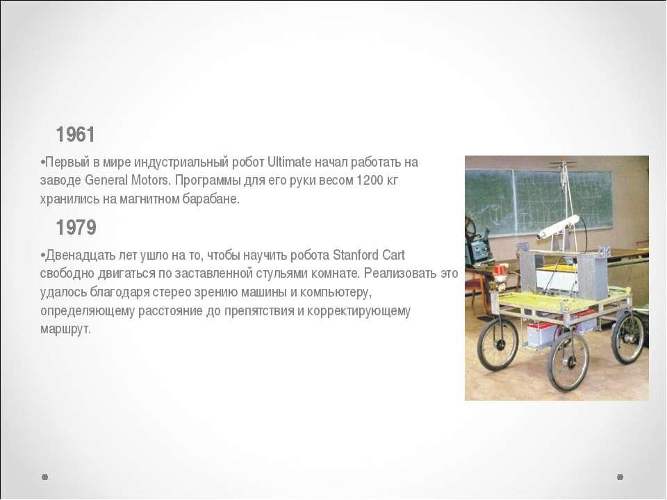 1961 Первый в мире индустриальный робот Ultimate начал работать на заводе Gen...