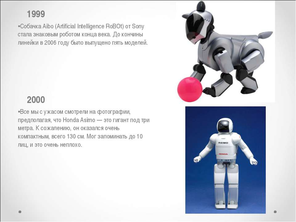 1999 Собачка Aibo (Artificial Intelligence RoBOt) от Sony стала знаковым робо...
