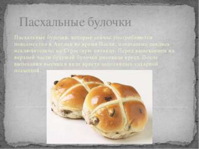 Пасхальные булочки Пасхальные булочки, которые сейчас употребляются повсемест...