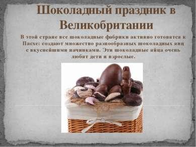 Шоколадный праздник в Великобритании В этой стране все шоколадные фабрики акт...