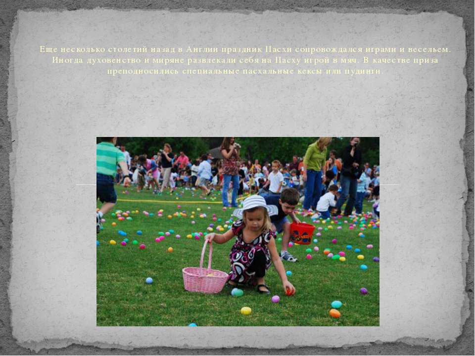 Еще несколько столетий назад в Англии праздник Пасхи сопровождался играми и в...