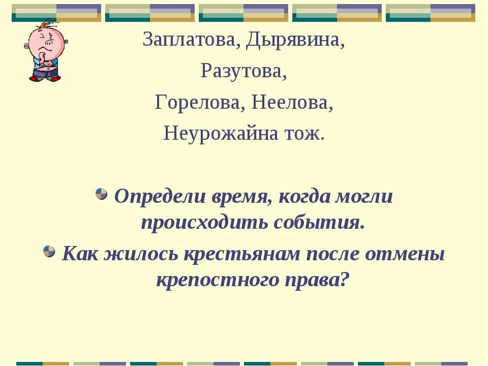 Заплатова, Дырявина, Разутова, Горелова, Неелова, Неурожайна тож. Определи вр...