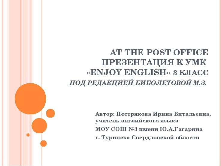 AT THE POST OFFICE ПРЕЗЕНТАЦИЯ К УМК «ENJOY ENGLISH» 3 КЛАСС ПОД РЕДАКЦИЕЙ БИ...