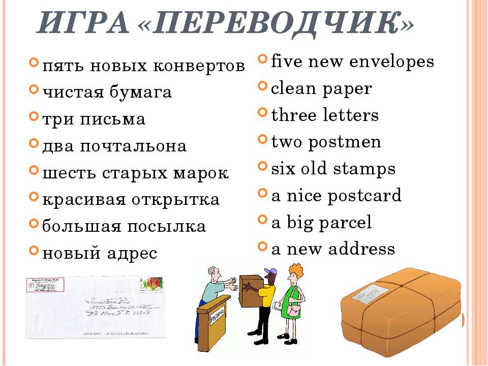 ИГРА «ПЕРЕВОДЧИК» пять новых конвертов чистая бумага три письма два почтальон...