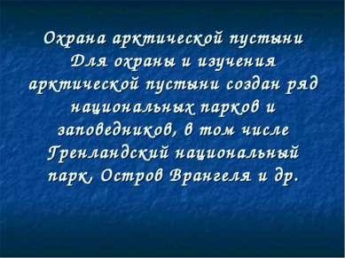 Охрана арктической пустыни Для охраны и изучения арктической пустыни создан р...