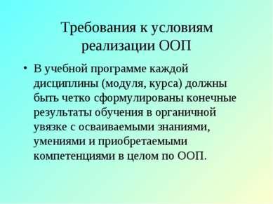 Требования к условиям реализации ООП В учебной программе каждой дисциплины (м...