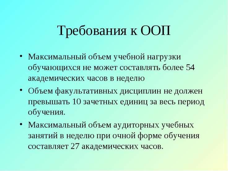 Требования к ООП Максимальный объем учебной нагрузки обучающихся не может сос...