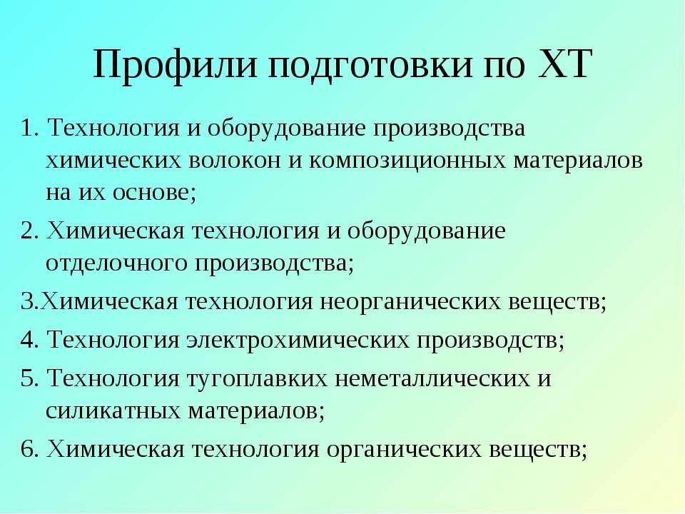 Профили подготовки по ХТ 1. Технология и оборудование производства химических...