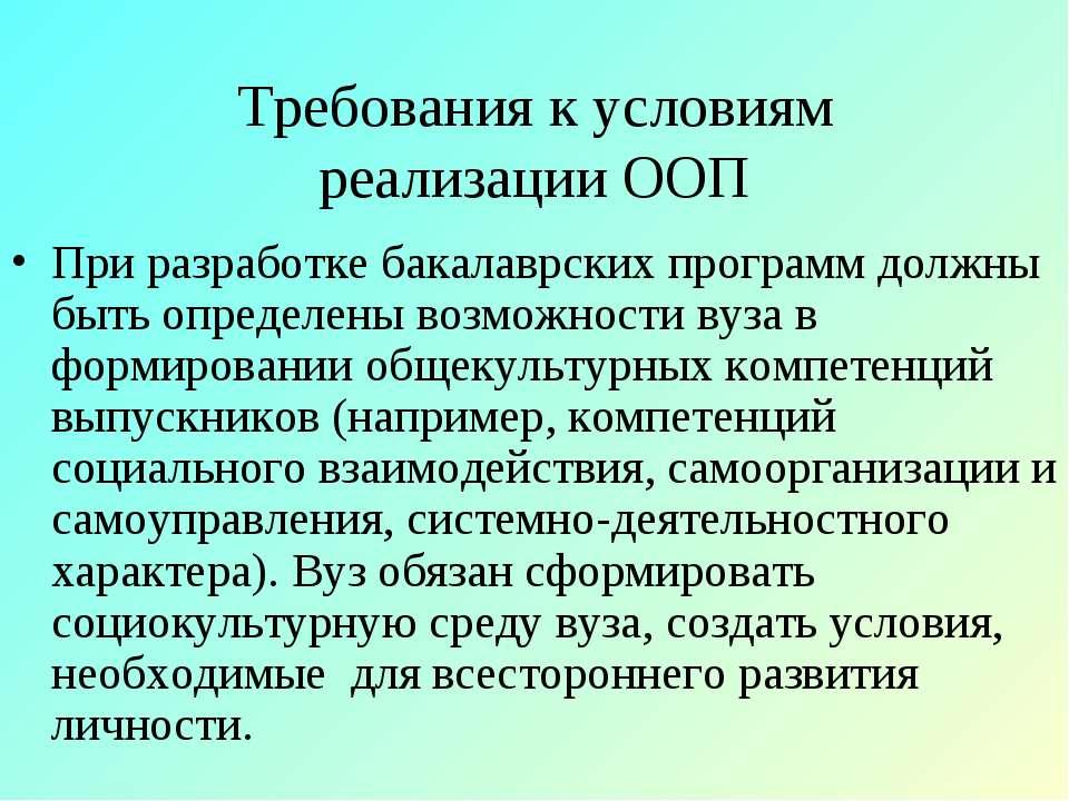 Требования к условиям реализации ООП При разработке бакалаврских программ дол...