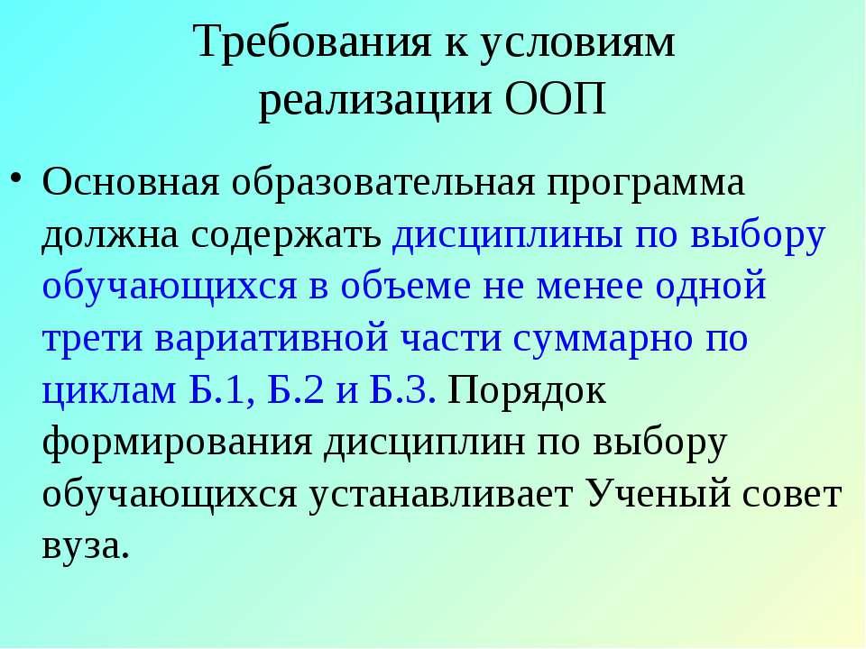 Требования к условиям реализации ООП Основная образовательная программа должн...