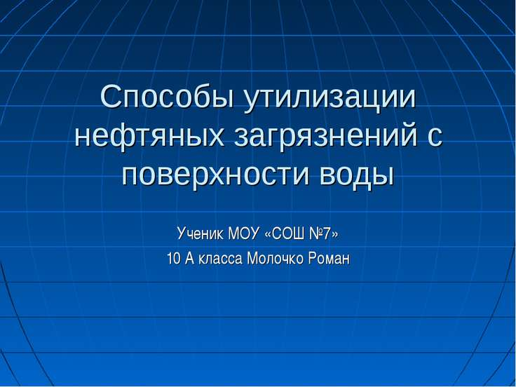 Способы утилизации нефтяных загрязнений с поверхности воды Ученик МОУ «СОШ №7...