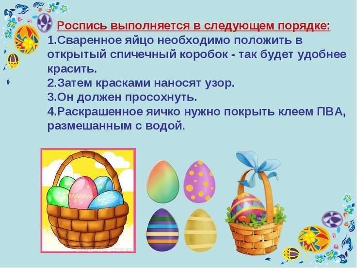 Роспись выполняется в следующем порядке: 1.Сваренное яйцо необходимо положить...
