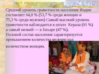 Средний уровень грамотности населения Индии составляет 64,8% (53,7% среди ж...