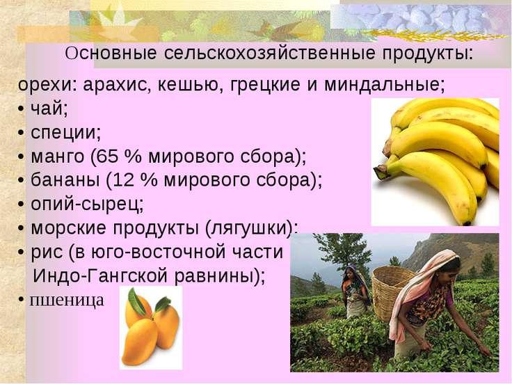 Основные сельскохозяйственные продукты: орехи: арахис, кешью, грецкие и минда...