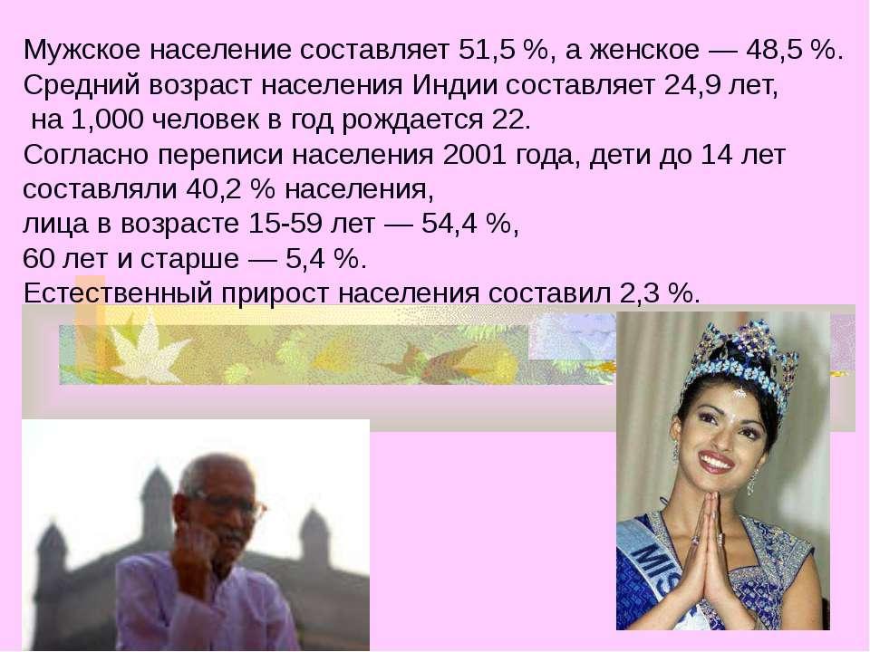 Мужское население составляет 51,5%, а женское— 48,5%. Средний возраст насе...
