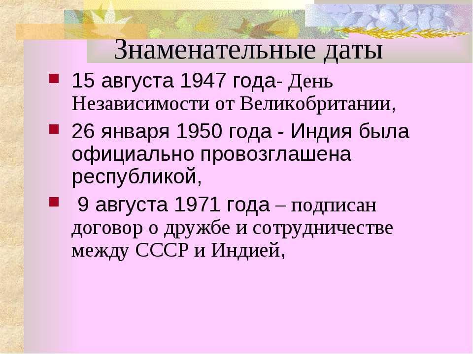 Знаменательные даты 15 августа 1947 года- День Независимости от Великобритани...