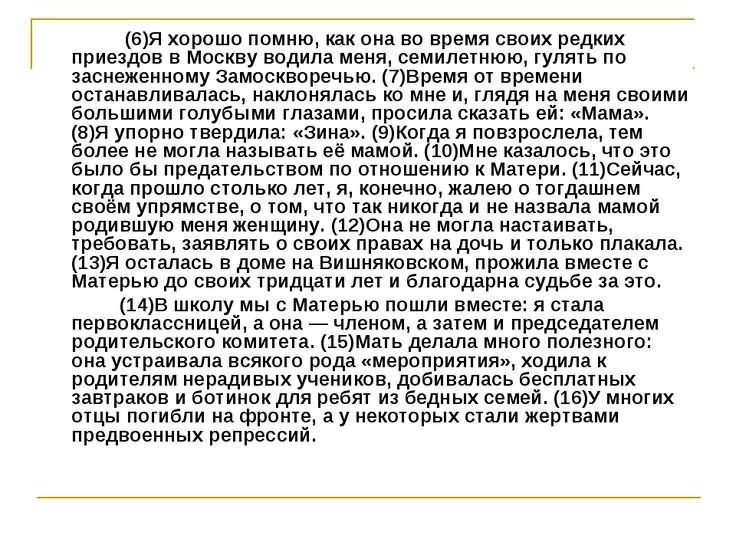 (6)Я хорошо помню, как она во время своих редких приездов в Москву водила мен...