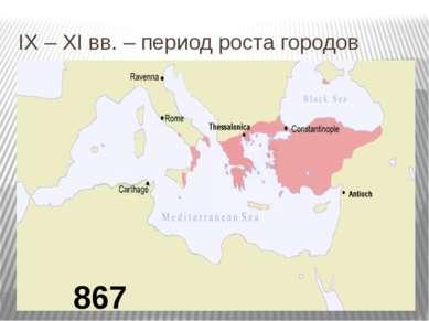 IX – XI вв. – период роста городов
