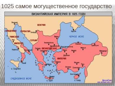 1025 самое могущественное государство