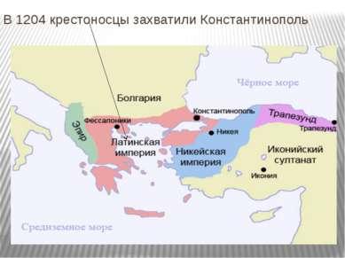 В 1204 крестоносцы захватили Константинополь