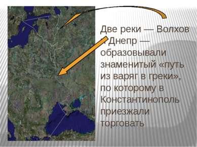 Две реки — Волхов и Днепр — образовывали знаменитый «путь из варяг в греки», ...