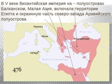 В V веке Византийская империя на – полуостровах Балканском, Малая Азия, включ...