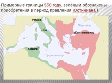 Примерные границы550 году, зелёным обозначены приобретения в период пра...