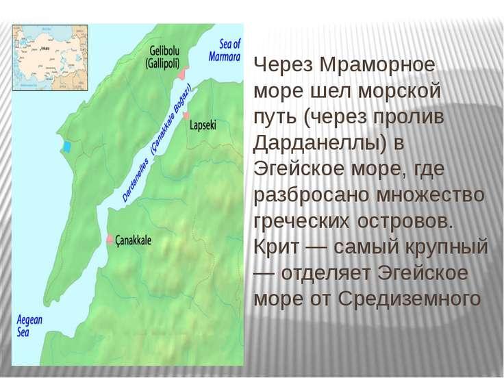 Через Мраморное море шел морской путь (через пролив Дарданеллы) в Эгейское мо...