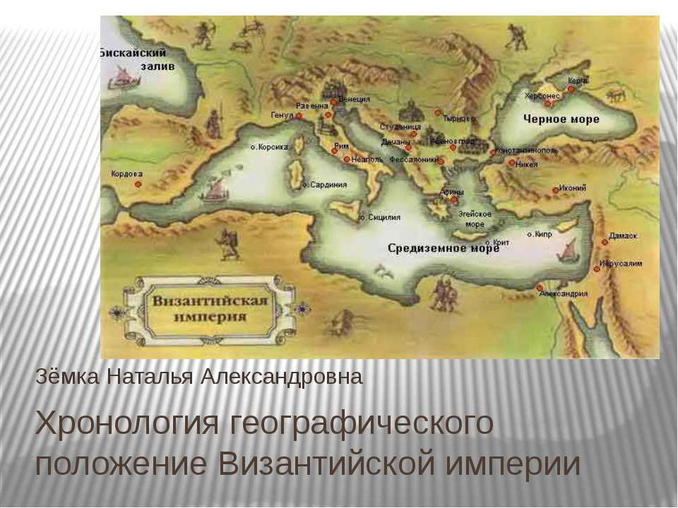 Хронология географического положение Византийской империи Зёмка Наталья Алекс...