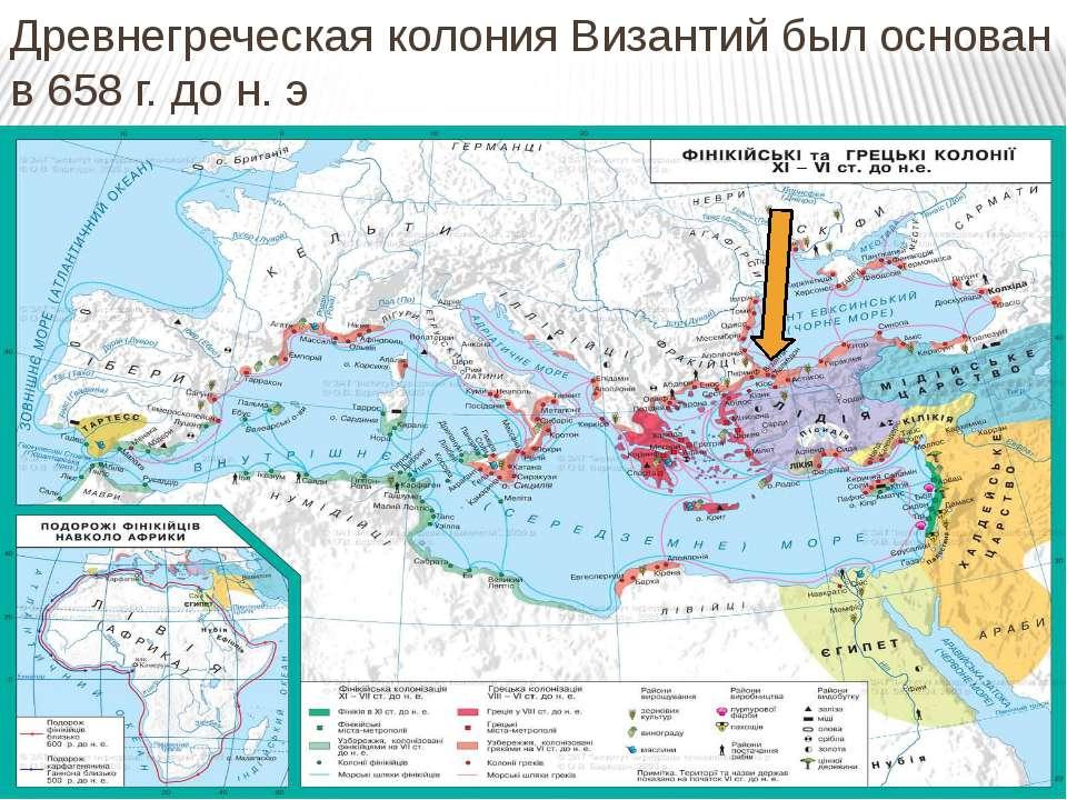 Древнегреческая колония Византий был основан в 658 г. до н. э